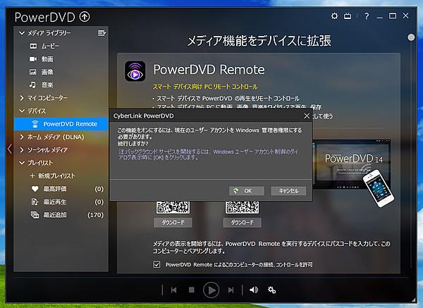 powerdvd10.jpg