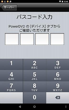powerdvd21.jpg